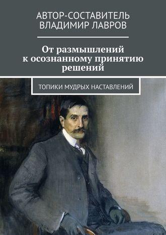 Владимир Лавров, От размышлений к осознанному принятию решений. Топики мудрых наставлений