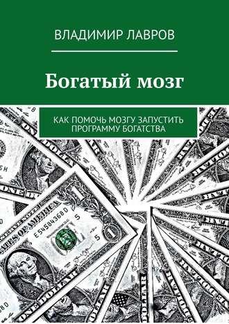 Владимир Лавров, Богатый мозг. Как помочь мозгу запустить программу богатства