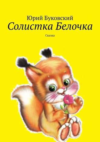 Юрий Буковский, Солистка Белочка. Сказка
