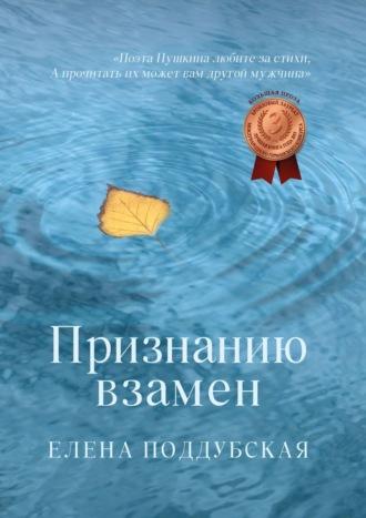 Елена Поддубская, Признанию взамен