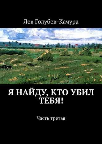 Лев Голубев-Качура, Возмездие. Триллер
