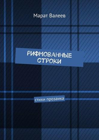 Марат Валеев, Рифмованные строки. Стихи прозаика