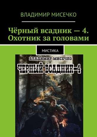 Владимир Мисечко, Чёрный всадник– 4. Охотник заголовами. Мистика