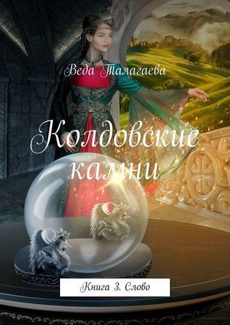 Колдовские камни. Книга 3. Слово