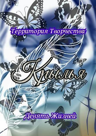 Валентина Спирина, Крылья. Девять Жизней