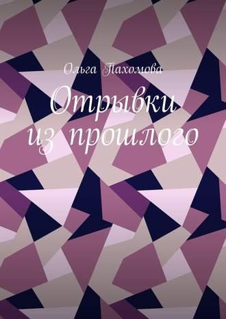 Ольга Пахомова, Отрывки из прошлого