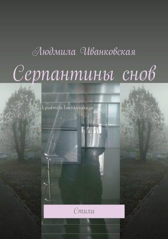 Людмила Иванковская, Серпантиныснов. Стихи