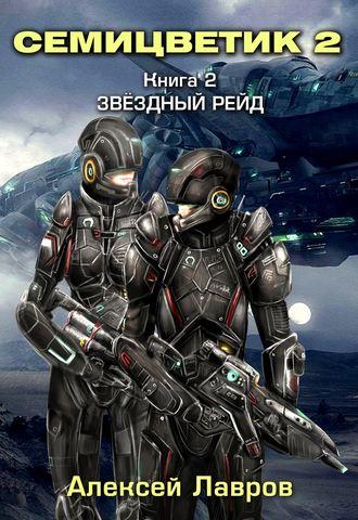 Алексей Лавров, Семицветик-2. Звёздный рейд
