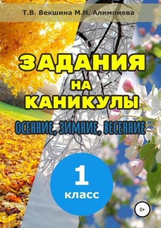 Татьяна Векшина, Мария Алимпиева, Задания на каникулы. 1класс