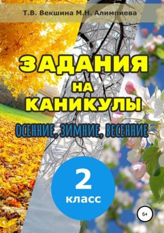 Татьяна Векшина, Мария Алимпиева, Задания на каникулы. 2класс