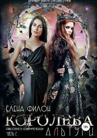 Елена Филон, Королева Альтури