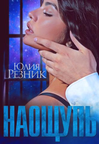 Юлия Резник, Наощупь