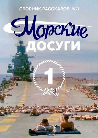 Коллектив авторов, Николай Каланов, Морские досуги №1