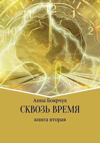 Анна Боярчук, Ведьма. Моя личная история. Книга II