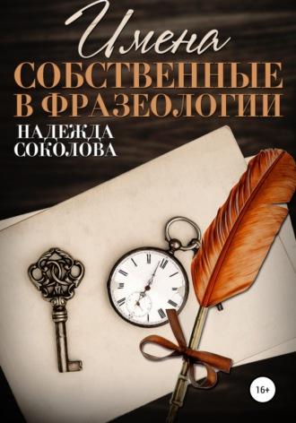 Надежда Соколова, Имена собственные в фразеологии