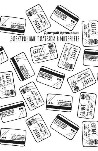 Дмитрий Артимович, Электронные платежи в интернете