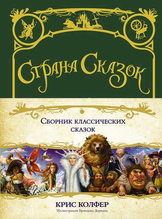 Крис Колфер, Сборник классических сказок