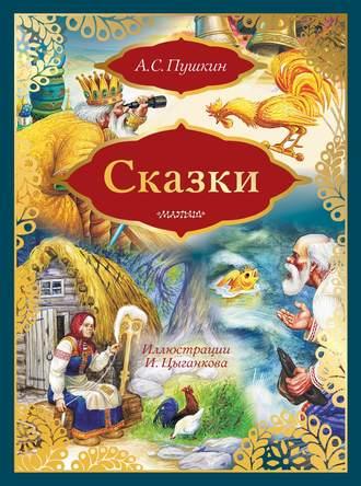 Александр Пушкин, Сказки: Сказка о золотом петушке. Сказка о рыбаке и рыбке (сборник)