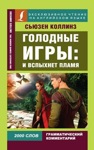 Сьюзен Коллинз, Голодные игры: И вспыхнет пламя / The Hunger Games: Catching Fire