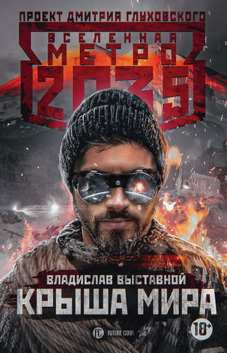 Владислав Выставной, Метро 2035: Крыша мира