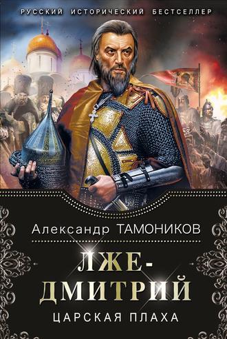 Александр Тамоников, Лжедмитрий. Царская плаха