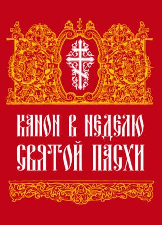 Сборник, Канон в Неделю Святой Пасхи
