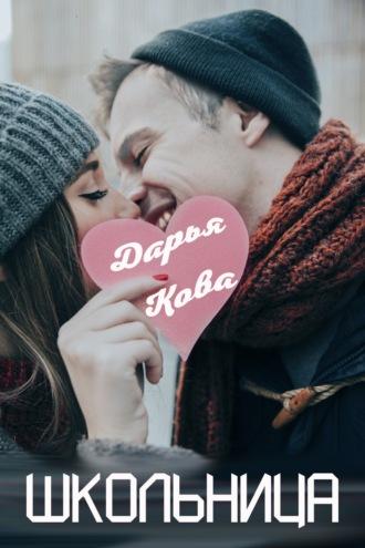 Дарья Кова, Школьница
