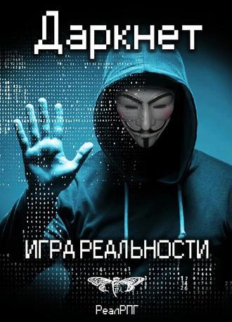 Сергей Савинов, Антон Емельянов, Даркнет. Игра реальности