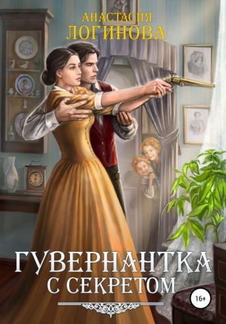 Анастасия Логинова, Гувернантка с секретом