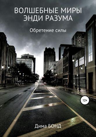 Дима Бонд, Волшебные миры Энди Разума