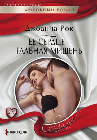 Джоанна Рок, Ее сердце – главная мишень