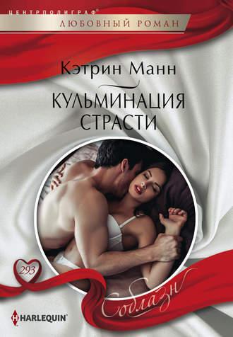 Кэтрин Манн, Кульминация страсти