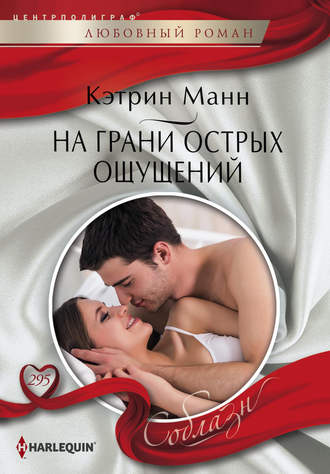 Кэтрин Манн, На грани острых ощущений