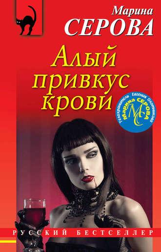Марина Серова, Алый привкус крови