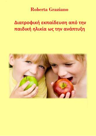 Roberta Graziano, Διατροφική Εκπαίδευση Από Την Παιδική Ηλικία Ως Την Ανάπτυξη