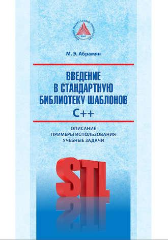Михаил Абрамян, Введение в стандартную библиотеку шаблонов C++. Описание, примеры использования, учебные задачи