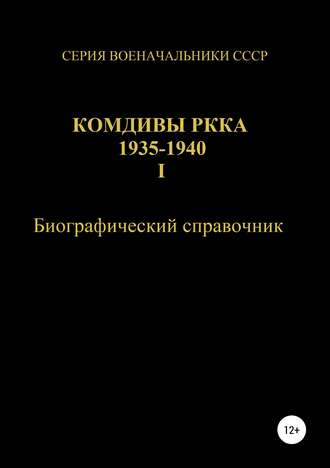 Денис Соловьев, Комдивы РККА 1935-1940. Том 1