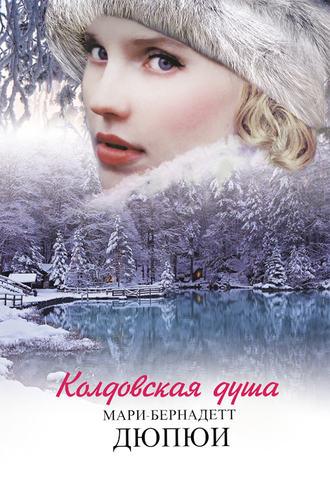 Мари-Бернадетт Дюпюи, Колдовская душа