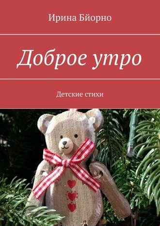 Ирина Бйорно, Доброеутро. Детские стихи
