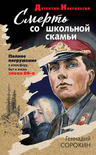 Геннадий Сорокин, Смерть со школьной скамьи