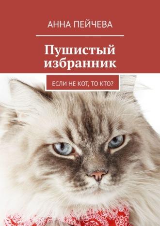 Анна Пейчева, Пушистый избранник. Если не кот, то кто?