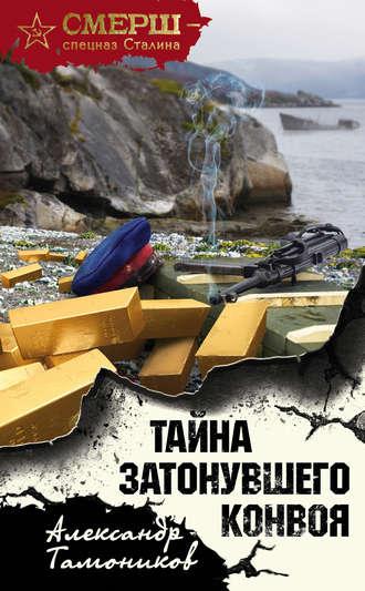 Александр Тамоников, Тайна затонувшего конвоя