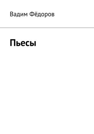 Вадим Фёдоров, Пьесы