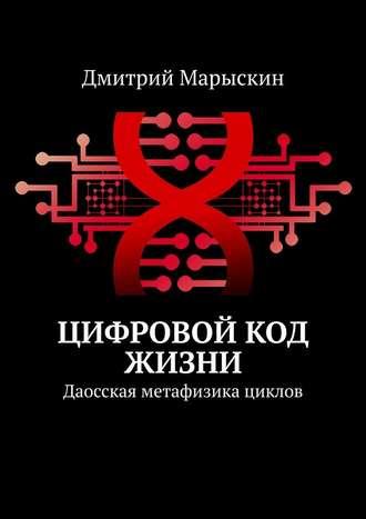 Дмитрий Марыскин, Цифровой код жизни. Даосская метафизика циклов