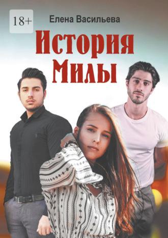 История Милы