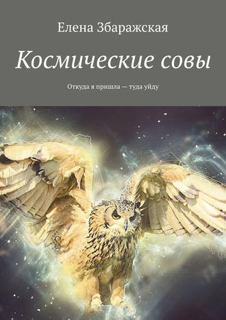 Елена Збаражская, Космическиесовы. Откуда я пришла– туда уйду
