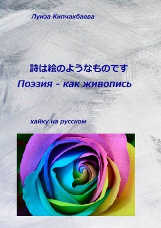 Луиза Кипчакбаева, Поэзия – как живопись