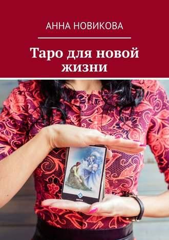 Анна Новикова, Таро для новой жизни