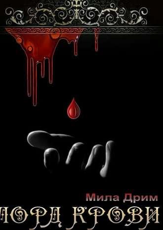 Мила Дрим, Лорд крови