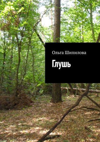 Ольга Шипилова, Глушь